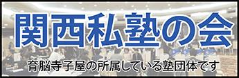関西私塾の会