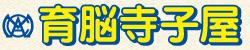 育脳寺子屋ロゴ