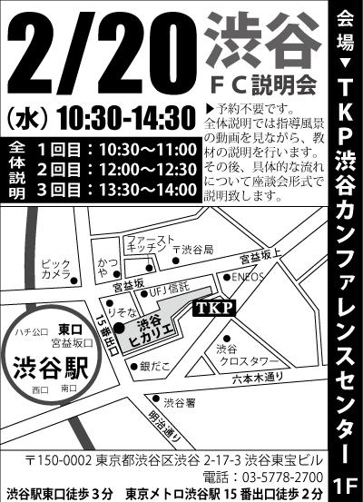 130220shibuya
