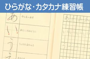 ひらがな・カタカナ練習帳