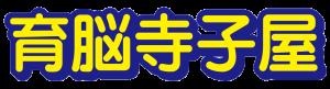 logo-terakoya-
